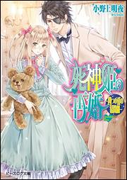 死神姫の再婚 −四つの愛の幕間劇−