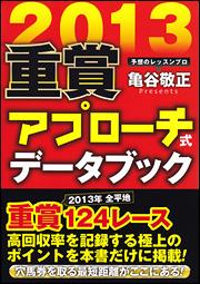 重賞アプローチ式データブック 2013