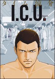 I.C.U. 2巻