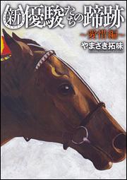 新・優駿たちの蹄跡 −愛惜編−