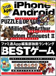 ファミ通App iPhone&Android NO.005