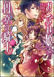 おこぼれ姫と円卓の騎士 皇子の決意