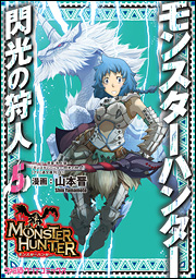 モンスターハンター 閃光の狩人(5)