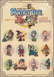 ファンタジーライフ 公式冒険ガイドブック