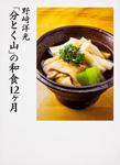 野崎洋光 「分とく山」の和食12ヶ月