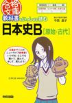 教科書といっしょに読む日本史B[原始・古代]