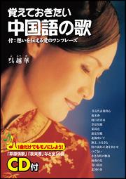 想いを伝える愛のワンフレーズ CD付 覚えておきたい中国語の歌
