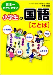 四字熟語・ことわざ・漢字・慣用句・作文 日本一わかりやすい小学生の国語[ことば]