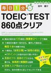 毎日1分 TOEIC TEST860点クリア