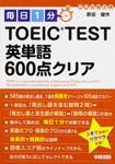 毎日1分 TOEIC TEST英単語600点クリア