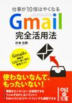仕事が10倍はやくなる Gmail完全活用法