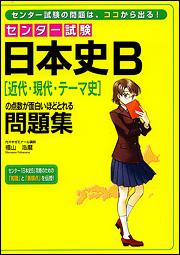 センター試験 日本史B[近代・現代・テーマ史]の点数が面白いほどとれる問題集