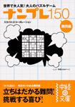 ナンプレ150 難問編