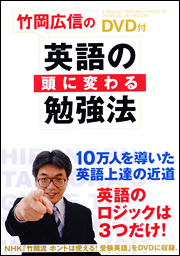 DVD付 竹岡広信の「英語の頭」に変わる勉強法