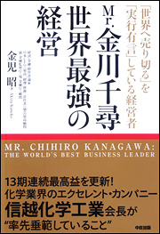 Mr.金川千尋 世界最強の経営