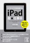 ビジネスが10倍加速する iPad超★仕事術