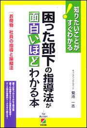 「お荷物」社員の指導と操縦法 困った部下の指導法が面白いほどわかる本