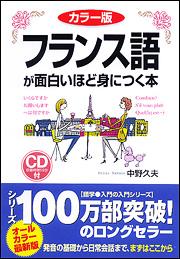 カラー版 CD付 フランス語が面白いほど身につく本