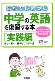 読む・書く・話すはこれで十分! 忘れてしまった中学の英語を復習する本[実践編]