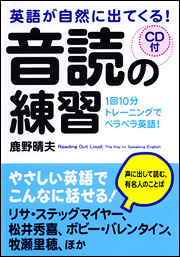 CD付 英語が自然に出てくる! 音読の練習