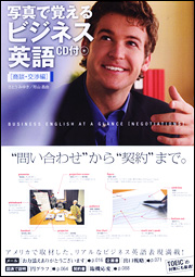 CD付 写真で覚えるビジネス英語[商談・交渉編]