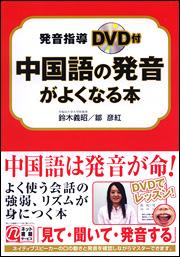 発音指導DVD付 中国語の発音がよくなる本