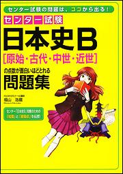 センター試験 日本史B[原始・古代・中世・近世]の点数が面白いほどとれる問題集