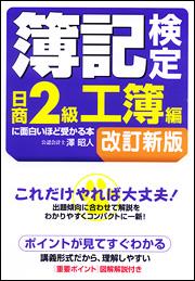 簿記検定[日商2級工簿編]に面白いほど受かる本 改訂新版