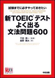 新TOEICテスト よく出る文法問題600