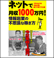うそのような本当の話、表ワザ裏ワザ公開 ネットで月収1000万円 情報起業の不思議な稼ぎ方