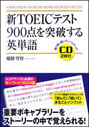 CD2枚付 新TOEICテスト900点を突破する英単語