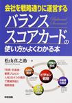 会社を戦略通りに運営する バランス・スコアカードの使い方がよくわかる本 「財務・お客様・業務プロセス・人材」の4つの視点で業績評価と戦略推進