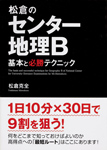 松倉のセンター地理B 基本と必勝テクニック