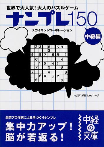 ナンプレ150 中級編