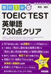 毎日1分 TOEIC TEST英単語730点クリア