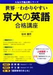 世界一わかりやすい 京大の英語 合格講座