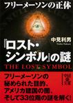 『ロスト・シンボル』の謎 フリーメーソンの正体