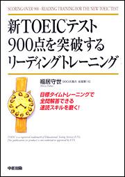 新TOEICテスト900点を突破するリーディングトレーニング