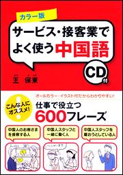 カラー版 CD付 サービス・接客業でよく使う中国語