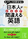 ネイティブが許せない 日本人がかならず間違える英語