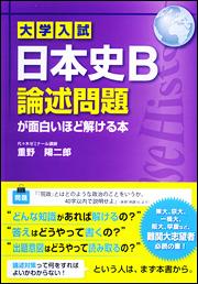 大学入試 日本史B論述問題が面白いほど解ける本