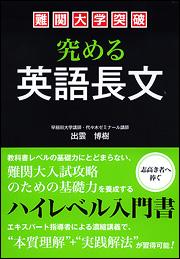 難関大学突破 究める英語長文