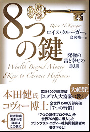 究極の富と幸せの原則 8つの鍵