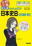 教科書といっしょに読む日本史B[近代後期・現代]