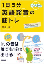 [DVD付]1日5分 英語発音の筋トレ