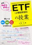 世界一わかりやすい ETF(上場投資信託)の授業