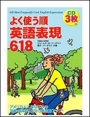CD3枚付 よく使う順 英語表現618