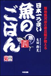 築地魚河岸の若旦那が教える 日本一うまい魚のごはん