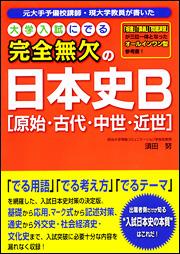 大学入試にでる 完全無欠の日本史B[原始・古代・中世・近世]
