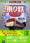 鉄ちゃん・鉄子の カラー版 「乗り鉄」バイブル